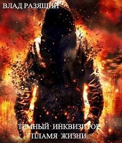 Темный инквизитор. Пламя жизни (СИ) - Разящий Владик