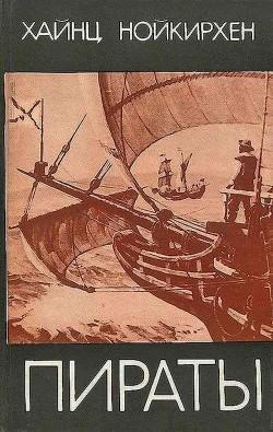 Пираты - Нойкирхен Хайнц