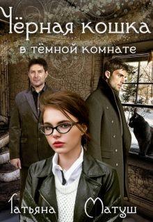 Черная кошка в темной комнате (СИ) - Матуш Татьяна