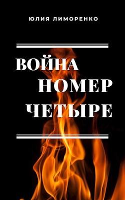 Война номер четыре (СИ) - Лиморенко Юлия