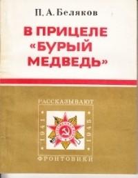 В прицеле «Бурый медведь» - Беляков Петр Алексеевич