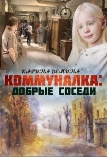 Коммуналка 2: Близкие люди (СИ) - Лесина Екатерина