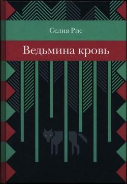 Ведьмина кровь - Рис Селия