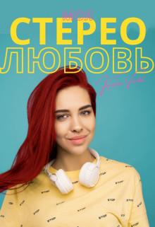 Моя стерео любовь (СИ) - Вердаль Кезалия
