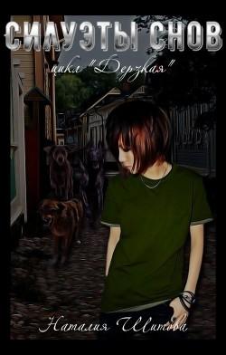 Силуэты снов (СИ) - Шитова Наталия
