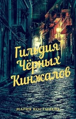 Гильдия Чёрных Кинжалов (СИ) - Костылева Мария