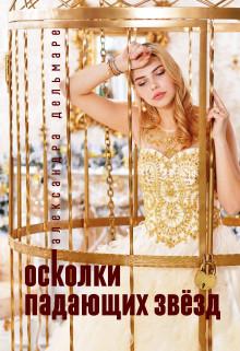 Осколки падающих звёзд (СИ) - Дельмаре Александра