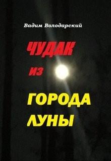 Чудак из Города Луны (СИ) - Володарский Вадим