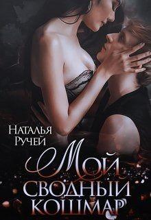 Мой сводный кошмар (СИ) - Ручей Наталья