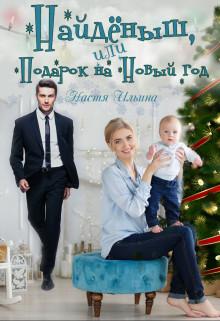 Найдёныш, или подарок на Новый год (СИ) - Ильина Настя
