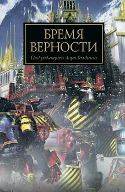 Бремя Верности (ЛП) - Голдинг Лори