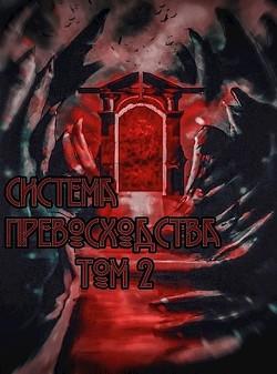 Система превосходства - Том 2 (СИ) - Бабаев Вадим