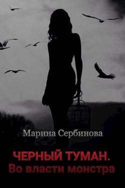 Во власти монстра (СИ) - Сербинова Марина