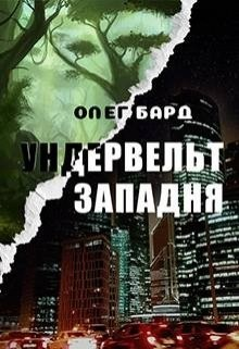 Ундервельт. Западня (СИ) - Бард Олег
