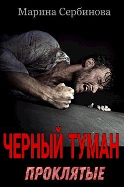 Проклятые (СИ) - Сербинова Марина