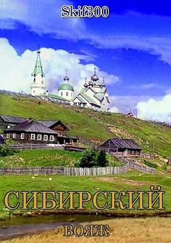 Сибирский вояж (СИ) -