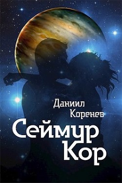 Сеймур Кор (СИ) - Коренев Даниил