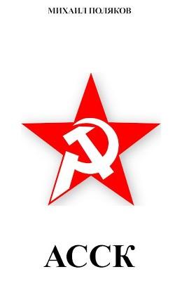 Альянс Советских Социалистических Кланов (СИ) - Поляков Михаил Сергеевич