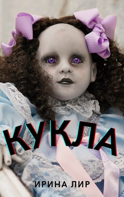 Кукла (СИ) - Лир Ирина