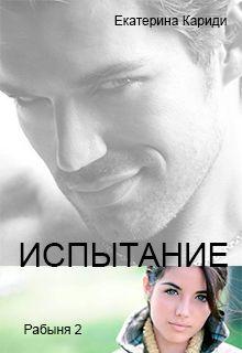 Екатерина Кариди - Испытание