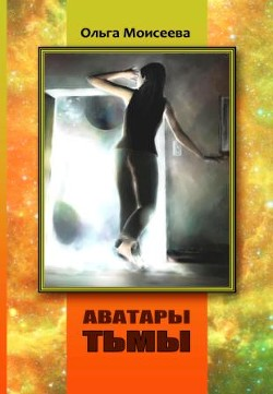 Аватары тьмы (СИ) - Моисеева Ольга Юрьевна