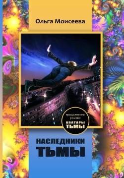 Наследники тьмы (СИ) - Моисеева Ольга Юрьевна