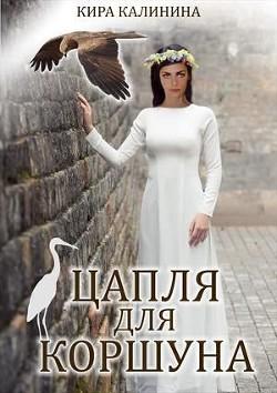 Цапля для коршуна (СИ) - Калинина Кира Владимировна