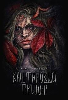 Каштановый прииют (СИ) - Холодова-Белая Анастасия