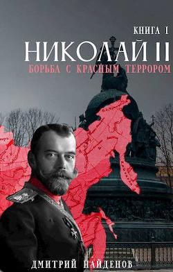 Николай Второй. Трилогия (СИ) - Найденов Дмитрий