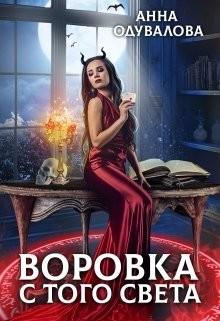 Воровка с того света (СИ) - Одувалова Анна Сергеевна