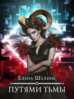 Путями тьмы (СИ) - Шелинс Елена