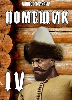Сотник (СИ) - Ланцов Михаил Алексеевич