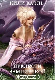 Прелести вампирской жизни. Книга 3 (СИ) - Шерстюк Ирина