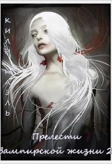 Прелести вампирской жизни. Книга 2 (СИ) - Шерстюк Ирина