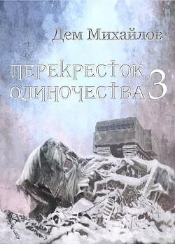 ПО 3 (СИ) - Михайлов Дем