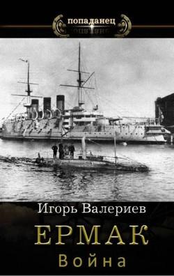 Война (СИ) - Валериев Игорь