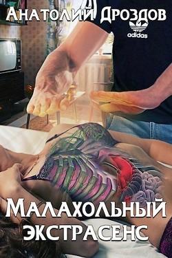Малахольный экстрасенс. Дилогия (СИ) - Дроздов Анатолий Федорович