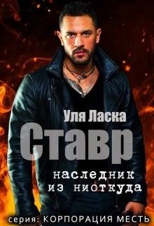 Ставр: наследник из ниоткуда (СИ) - Ласка Уля