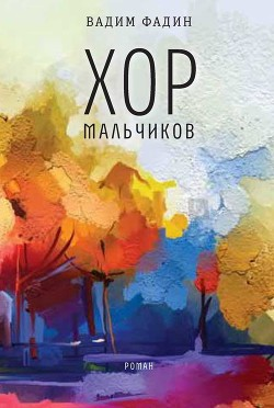Хор мальчиков - Фадин Вадим