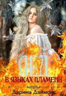 Лед в языках пламени (СИ) - Даймонс Дарина