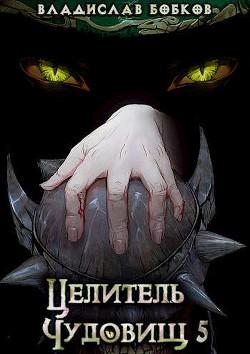Целитель чудовищ - 5 (СИ) - Бобков Владислав Андреевич