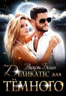 Деликатес для тёмного (СИ) - Белых Любовь