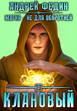 Клановый (СИ) - Федин Андрей
