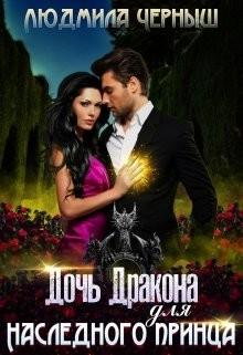 Дочь Дракона для наследного принца (СИ) - Черныш Людмила Николаевна