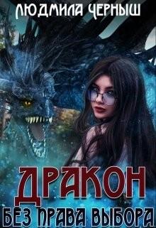 Дракон без права выбора (СИ) - Черныш Людмила Николаевна