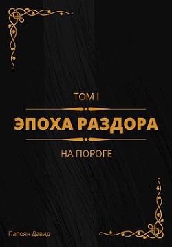 На пороге (СИ) - Папоян Давид Галустович