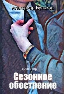 Сезонное обострение (СИ) - Булахов Александр