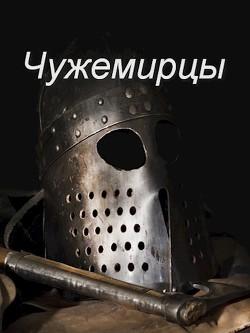 Чужемирцы (СИ) - Соловьев Роман Васильевич