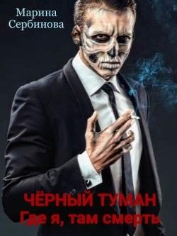 Где я, там смерть (СИ) - Сербинова Марина