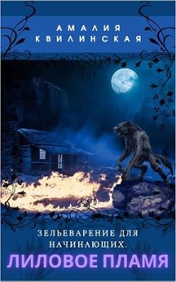 Лиловое пламя (СИ) - Квилинская Амалия